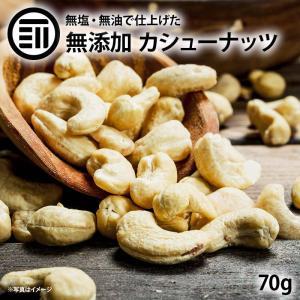 素焼きカシューナッツ 70g無添加 無塩 ロースト 素焼きソフトな食感と自然の甘味が決め手の人気カシューナッツ 栄養まるごと無添加焙煎|maedaya