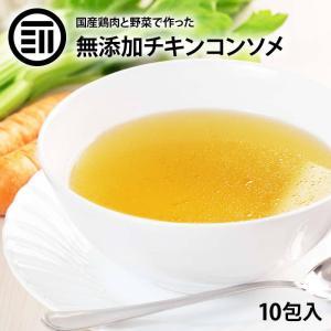 新商品 国産原料だけで作った 完全無添加 チキンコンソメ だしパック 10包 特許製法 料理のベーススープ 離乳食としても 食塩 化学調味料 なども不使用 買い回り|maedaya