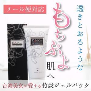 天然 竹炭パウダー 入り 美容 フェイスパック 美容液 吸収 ジェル パック DoMeCare ドゥミーケア 日本製 1本|maedaya