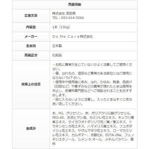 天然 竹炭パウダー 入り 美容 フェイスパック 美容液 吸収 ジェル パック DoMeCare ドゥミーケア 日本製 1本 買い回り|maedaya|05