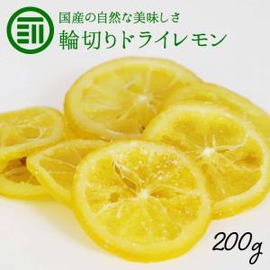 国産 輪切り ドライ レモン 200g ドライフルーツ れもん 檸檬 レモンピール ビタミンC クエ...
