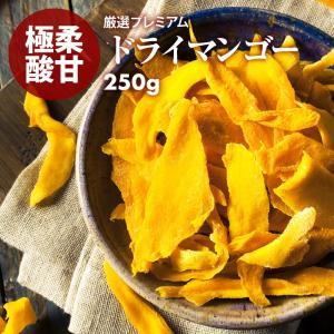 新商品 スイーツ ドライマンゴー 250g ほどよい酸味とスイーツのような濃厚な甘さ ドライフルーツ タイ産 マンゴー おやつ ワイン おつまみ|maedaya