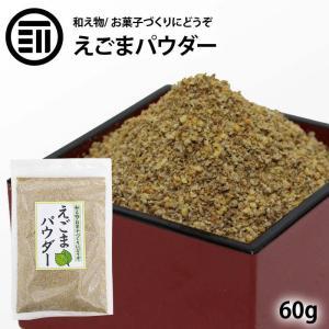 国産 えごまパウダー 1袋 必須脂肪酸 α-リノレン酸...