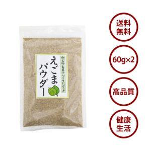 国産 えごまパウダー 2袋 必須脂肪酸 α-リノレン酸|maedaya|02
