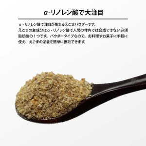 国産 えごまパウダー 2袋 必須脂肪酸 α-リノレン酸|maedaya|03