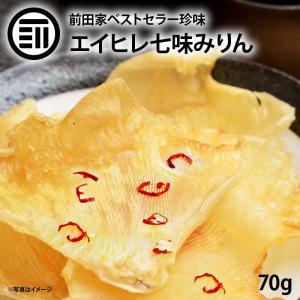 おつまみ 珍味 エイヒレ みりん 美味 やみつき えいひれ 100g するめ イカ フライ の 老舗 が作る ロングセラー  おやつ 国内加工|maedaya