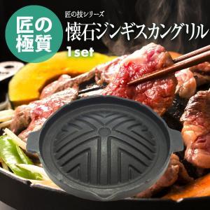 日本製 懐石 匠の技 丸型 焼肉 ジンギスカン鍋 グリル|maedaya