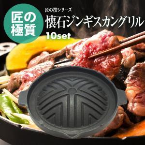 日本製 懐石 匠の技 丸型 焼肉 ジンギスカン鍋 グリル 10セット|maedaya