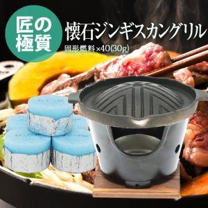 ご自宅が料亭に!懐石鍋セット | 焼肉 ジンギスカン鍋 グリル + 丸型コンロ 木台・火皿 付セット + 固形燃料 30g40個入の お得なセット  | 日本製|maedaya