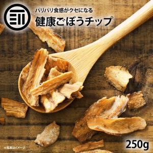 新商品 ごぼうチップス 250g ベジタブル 食物繊維 健康 お菓子 ドライ野菜 根菜 ゴボウ 牛蒡 やさい おつまみ おやつ そば うどん サラダ トッピング|maedaya