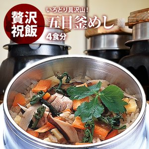 五目 釜飯 の具 ( 4人前 ) 水を使わず即席で美味しい 早炊き米 ・ 具 入り 釜めし の素 セット 料亭の味 炊き込みご飯 日本製 国産 maedaya