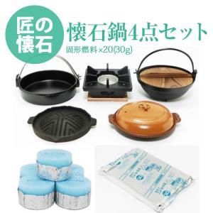 懐石 鍋 4点 + 固形燃料 30g20個付 お得セット いろり鍋 + 陶板焼き + 焼肉 ジンギスカン グリル + すき焼鍋 + いろりコンロ ( 木台・火皿付 ) 日本製|maedaya