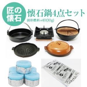 懐石 鍋 4点 + 固形燃料 30g40個付 お得セット いろり鍋 + 陶板焼き + 焼肉 ジンギスカン グリル + すき焼鍋 + いろりコンロ ( 木台・火皿付 ) 日本製 maedaya