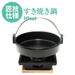 ご自宅が料亭に!懐石鍋セット すき焼き鍋 + 五徳が両面使える いろりコンロ 10セット 木台・火皿 付 固形燃料 使用タイプ 日本製 maedaya