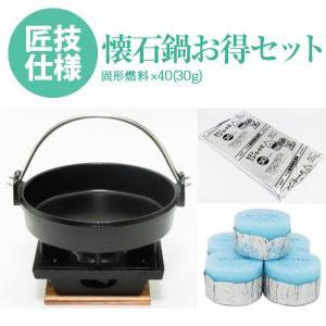 ご自宅が料亭に!懐石鍋セット    すき焼き鍋 + 五徳が両面使える いろりコンロ 木台・火皿 付 セット + 固形燃料 30g40個入の お得なセット   日本製 maedaya