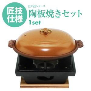 懐石 鍋 セット 陶板焼き + 五徳が両面使える いろりコンロ セット (木台 ・ 火皿 付)  固形燃料 使用タイプ 日本製 国産 maedaya