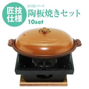 懐石 鍋 セット 陶板焼き + 五徳が両面使える いろりコンロ 10セット (木台 ・ 火皿 付)  固形燃料 使用タイプ 日本製 国産 maedaya