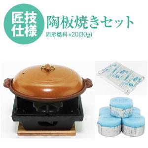 懐石 鍋 セット 陶板焼き + 五徳が両面使える いろりコンロ セット (木台 ・ 火皿 付) + 固形燃料 30g20個入の お得なセット日本製 国産 maedaya