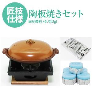 懐石 鍋 セット 陶板焼き + 五徳が両面使える いろりコンロ セット (木台 ・ 火皿 付) + 固形燃料 40g40個入の お得なセット日本製 国産 maedaya