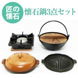 懐石 鍋 3点セット いろり鍋 + 陶板焼き + 焼肉 ジンギスカン グリル + いろりコンロ ( 木台 ・ 火皿付 ) 固形燃料使用タイプ 業務用 可 日本製 maedaya