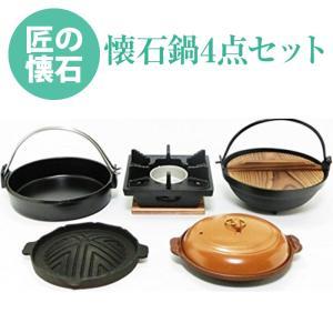 懐石 鍋 4点セット いろり鍋 + 陶板焼き + 焼肉 ジンギスカン グリル + すき焼鍋 + いろりコンロ ( 木台・火皿付 ) 固形燃料使用タイプ 業務用 可 日本製|maedaya