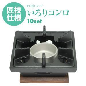 ご自宅が料亭に! 懐石 いろりコンロ 144mm 10セット 木台 火皿 付 固形燃料 使用タイプ 日本製|maedaya