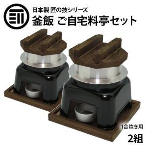 釜飯 かまど セット 釜めし 1合 用 2組 かまど黒色 業務用 可 日本製 国産|maedaya