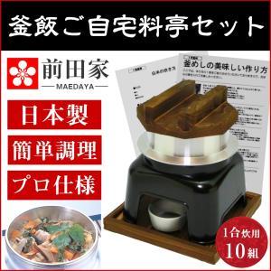 釜飯 かまど セット 釜めし 1合用 10組 かまど黒色 釜飯 の作り方マニュアル付 業務用 可 日本製 国産 maedaya