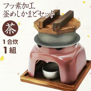 釜飯 かまど セット 釜めし 1合 炊き 用 フッ素加工 1組 かまど 茶色 釜飯の作り方マニュアル付 業務用 可 日本製 国産 maedaya
