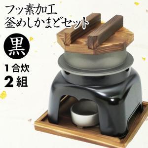 釜飯 かまど セット 釜めし 1合 炊き 用 フッ素加工 2組 かまど 黒色 釜飯の作り方マニュアル付 業務用 可 日本製 国産