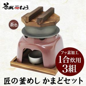 釜飯 かまど セット 釜めし 1合 炊き 用 フッ素加工 3組 かまど 茶色 釜飯の作り方マニュアル付 業務用 可 日本製 国産 maedaya