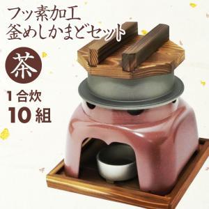 釜飯 かまど セット 釜めし 1合 炊き 用 フッ素加工 10組 かまど 茶色 釜飯の作り方マニュアル付 業務用 可 日本製 国産 maedaya