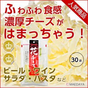 おつまみ 珍味 削り チーズ (花 チーズ) 30袋  ワイン などの お酒 類 飲み物 など にもよく合う オードブル 肴 業務用 maedaya