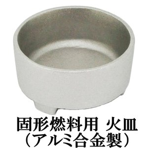 ◆アルミ合金製の固形燃料用受け皿です。  ◆陶器製の様に割れたりする心配がございません。 ◆ごく一般...