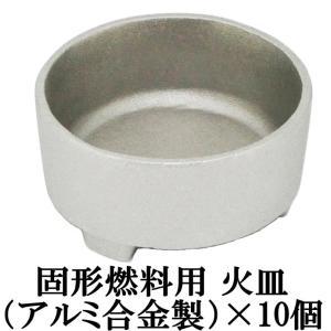 固形燃料 用 受け皿 ( 火皿 ) 長持ち アルミ合金 製 10個 ( 固形燃料 10g 15g 20g 25g 30g 35g 40g 対応) 1個 日本製 国産|maedaya