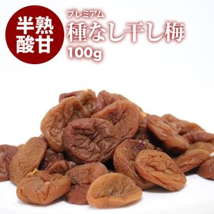 新商品 種なし プレミアム 干し梅 (100g) 絶妙な甘さと酸味 半生 しっとりやわらか 干し梅 熱中症対策 おやつ おつまみ ドリンクに|maedaya