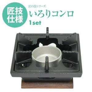 ご自宅が料亭に! 懐石 いろりコンロ 144mm 木台 火皿 付 固形燃料 使用タイプ 日本製