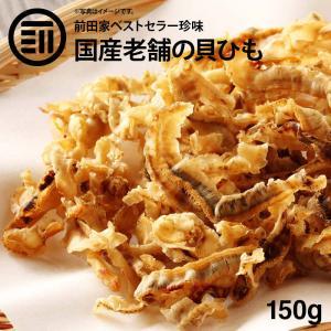 おつまみ 珍味 国産 北海道産 ホタテ 焼き 貝ひも 150g お徳用 するめ イカ フライ の 老舗 が作る ロングセラー の 美味しい 業務用  おやつ|maedaya