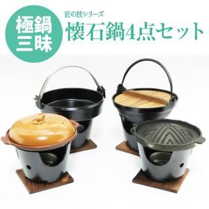 懐石 鍋 4点セット すき焼き鍋 + いろり鍋 + 陶板焼き + 焼肉ジンギスカングリル + 丸型コンロ ( 木台・火皿付 ) 固形燃料使用タイプ 日本製|maedaya