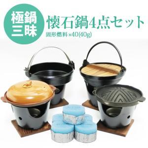 懐石 鍋 4点セット すき焼き鍋 + いろり鍋 + 陶板焼き + 焼肉ジンギスカングリル + 丸型コンロ ( 木台・火皿付 ) + 固形燃料40g 40個入セット 日本製 maedaya