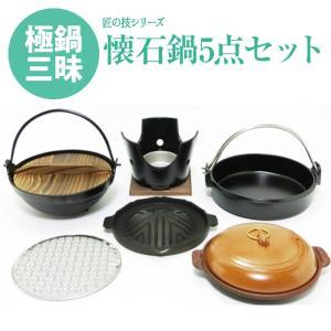 懐石 鍋 5点セット すき焼鍋 + いろり鍋 + 陶板焼き + 焼肉 ジンギスカン グリル + 丸型コンロ ( 火皿付 ) + 焼網(熱拡散用下網 焼き汁止め付) 日本製|maedaya