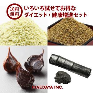 新商品 いろいろ試せてお得な 「ダイエット ・ 健康 増進 セット」 おからパウダー 国産 竹炭パウダー 青森県産 熟成 黒にんにく えごまパウダー|maedaya
