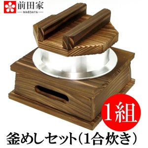 釜飯 専門店 推奨 釜めし セット 1合 炊き 用 1組 業務用 可 日本製 国産|maedaya