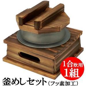 釜飯 専門店 推奨 釜めし セット フッ素加工 1合 炊き 用 1組 業務用 可 日本製 国産|maedaya