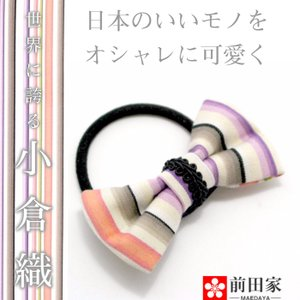小倉織 ( こくらおり )髪飾り ヘアゴム ライトパープル 縞コロン|maedaya