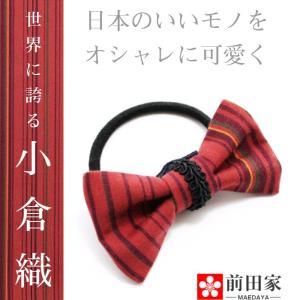 小倉織 ( こくらおり )髪飾り ヘアゴム ワイン 縞コロン|maedaya