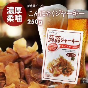 新商品 国産 こんにゃく 蒟蒻 ビーフジャーキー 感覚 スモークビーフ味  250g25g×10  ビール お酒 おつまみ おやつ 食物繊維 健康 ダイエット 買い回り|maedaya