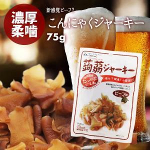 新商品 国産 こんにゃく 蒟蒻 ビーフジャーキー 感覚 スモークビーフ味  75g(25g×3)  ビール お酒 おつまみ おやつ 食物繊維 健康 ダイエット|maedaya