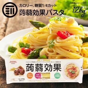 こんにゃく 麺 パスタ 400g×3袋 蒟蒻効果 グルコナンマン入り カロリー 糖質 1/4カット ...