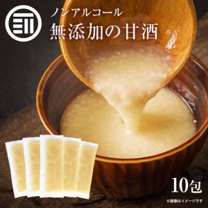 新商品 食べる麹 米麹と米だけで作った 国産 甘酒 使い切小分け10本入 濃縮 ノンアルコール 砂糖...